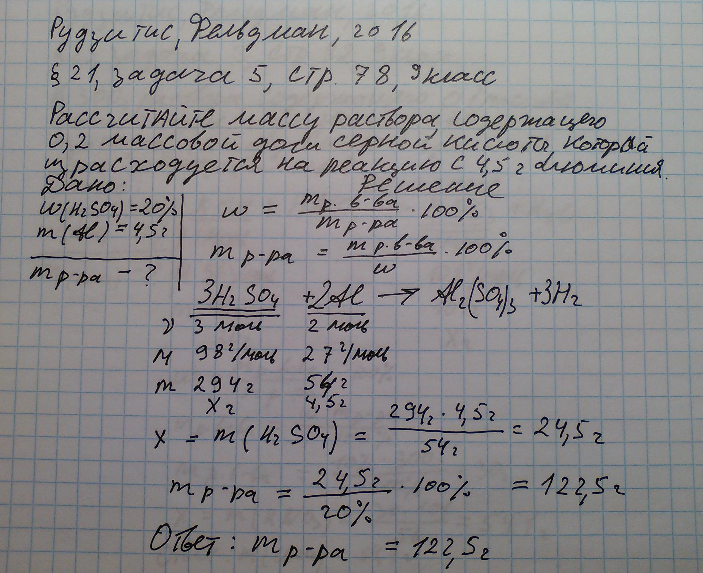 Химии решение задач 9 класс решение нестандартных задач по математике 11 класс