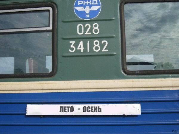 """Поезд """"Лето-осень"""""""