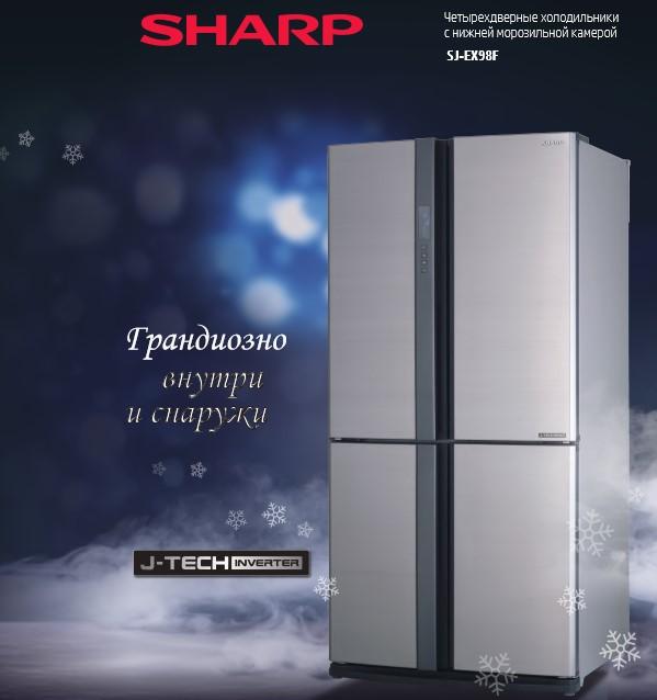 Четырехдверные холодильники с нижней морозильной камерой - Sharp SJ-EX98FSL