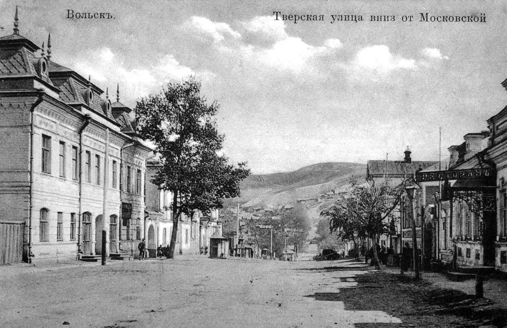 Тверская улица вниз от Московской