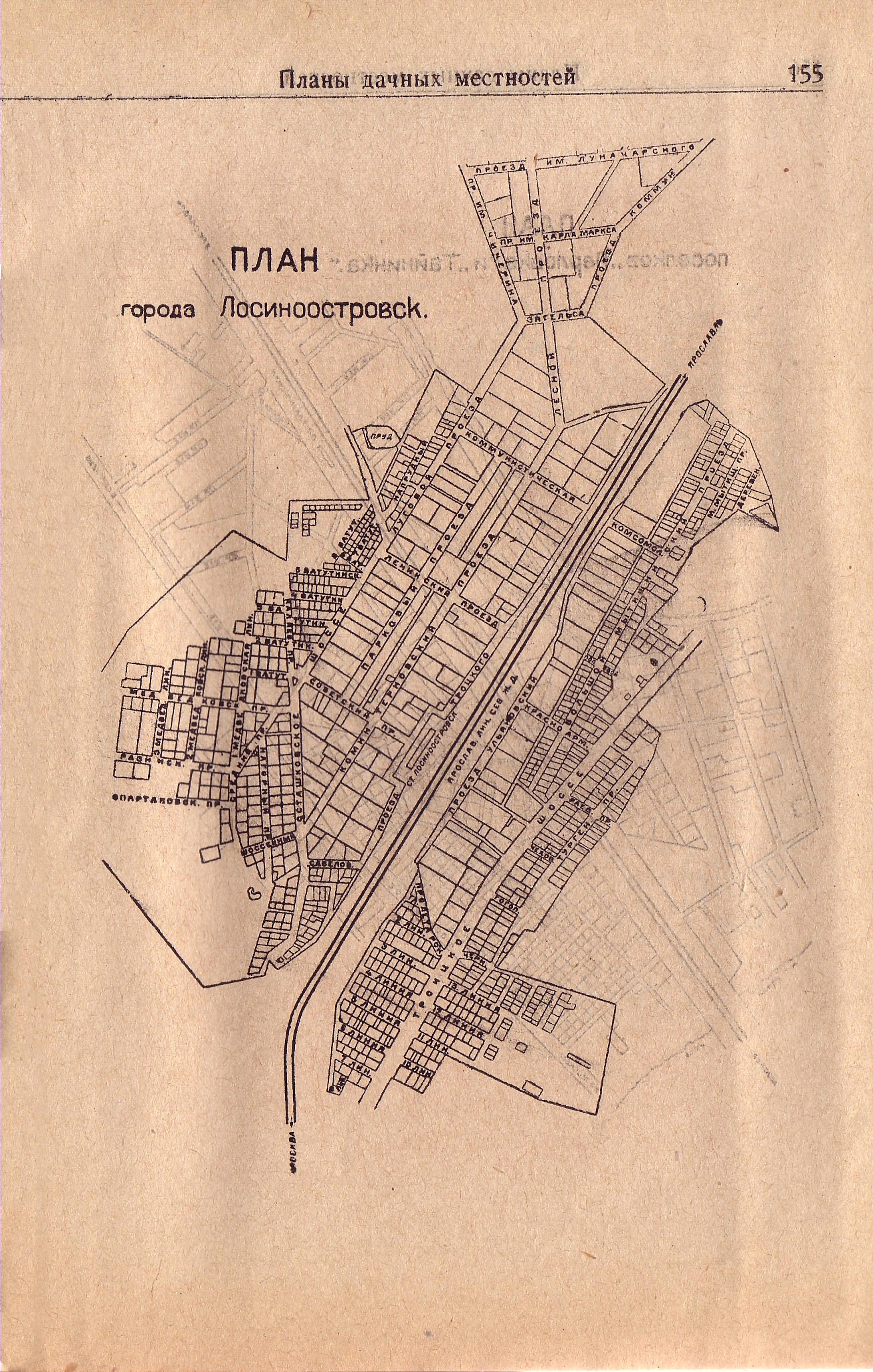 155. План города «Лосиноостровск»