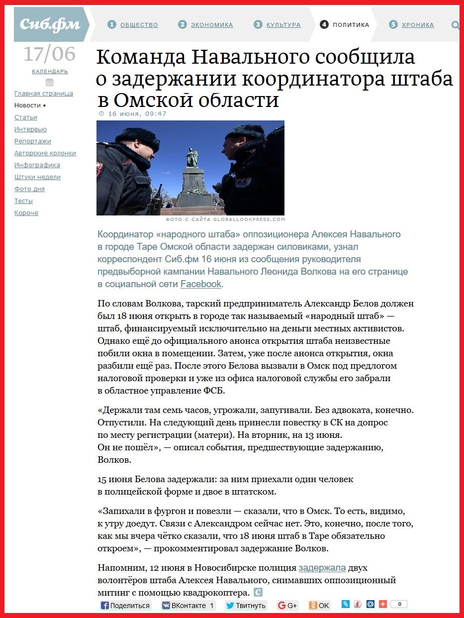 """Александр Белов, координатор """"народного штаба"""" Навального в гор. Таре украден и пока бесследно"""