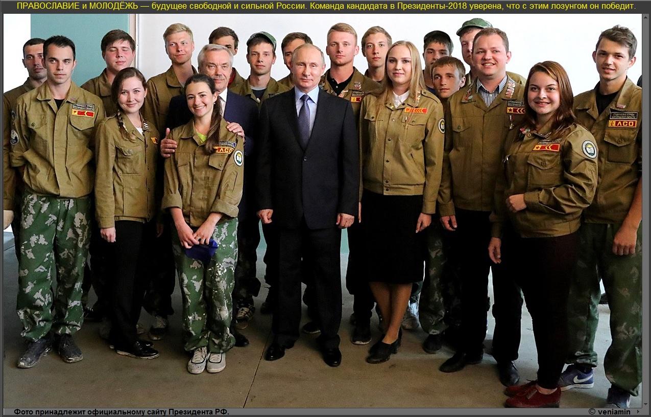 Владимир Путин встречается со студентами-строителями. Белгород, строительство школы, 14-07-2017