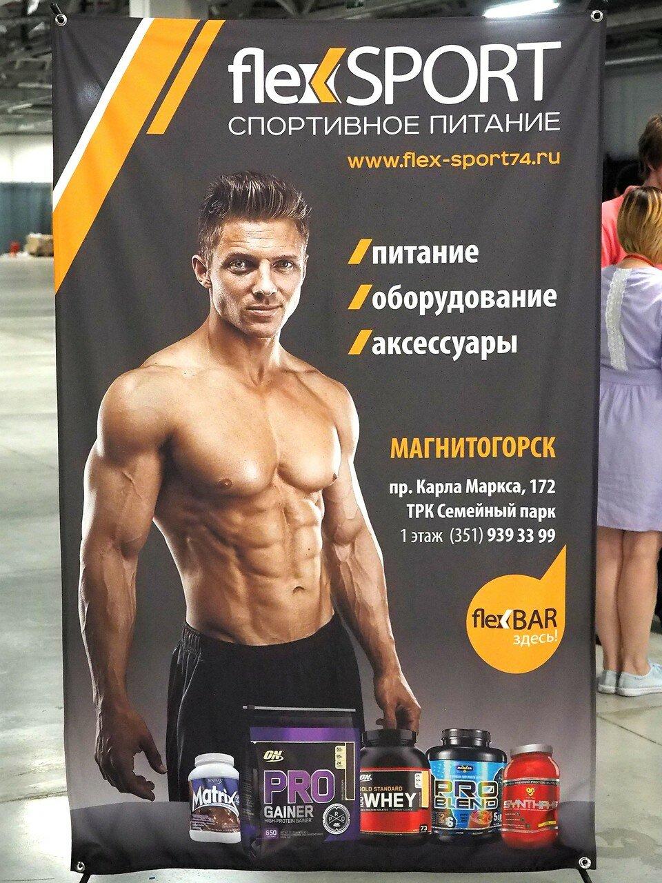 17 Вечер профессионального бокса в Магнитогорске 06.07.2017
