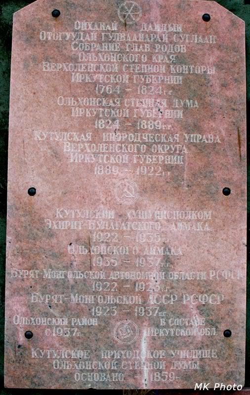 Мемориальная доска 1