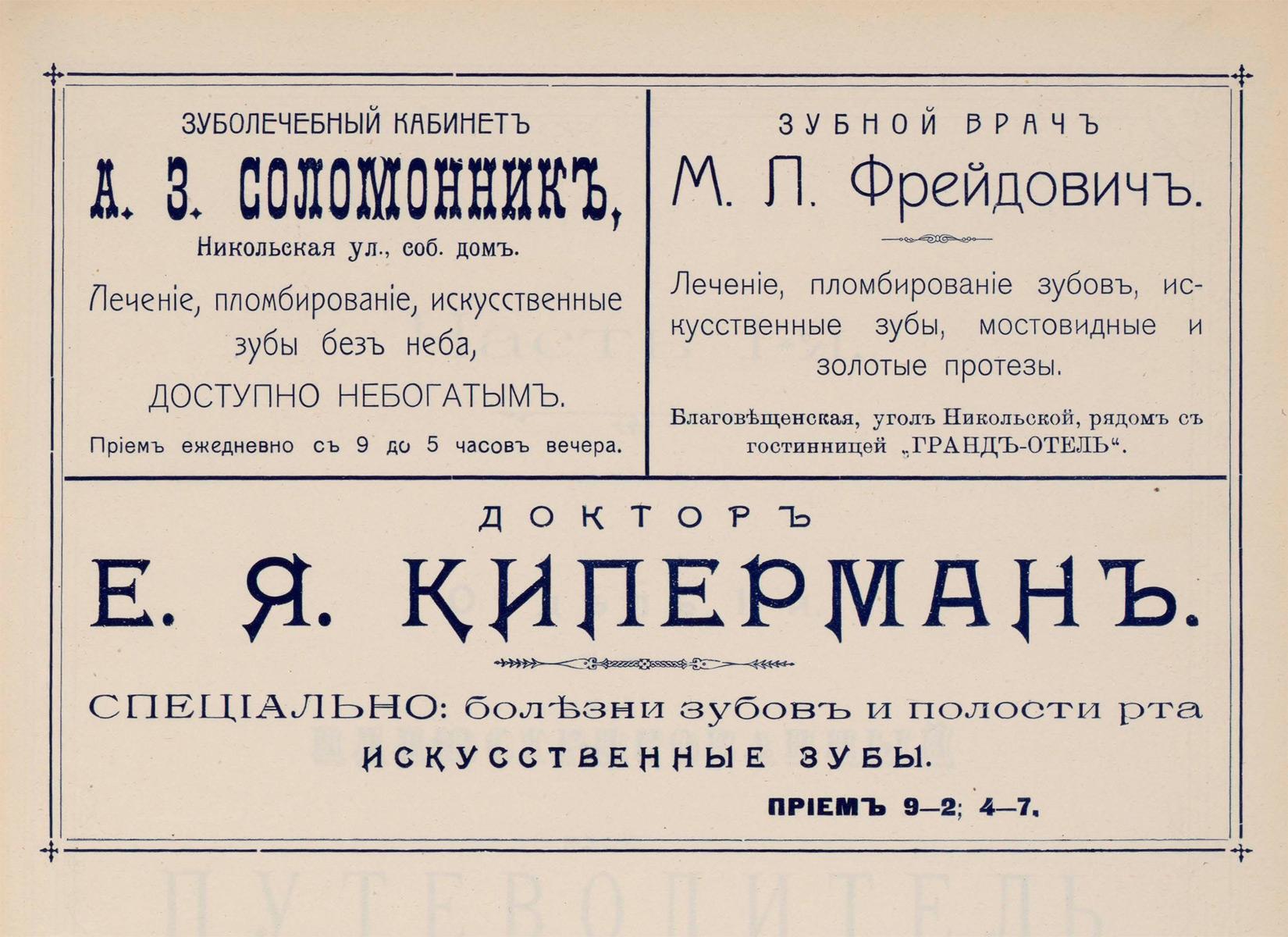 Торгово-промышленная реклама. Смоленск. 1910 год