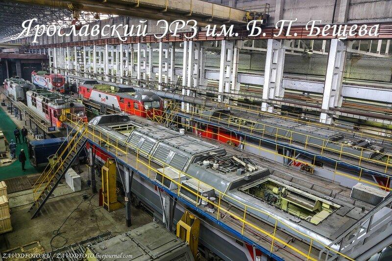 Ярославский ЭРЗ им. Б. П. Бещева.jpg