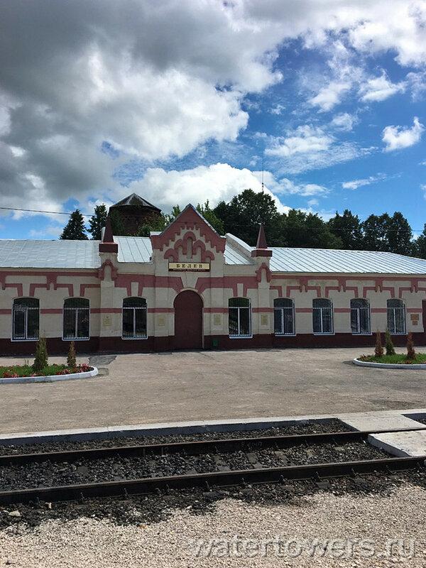 Вокзал станции Белёв