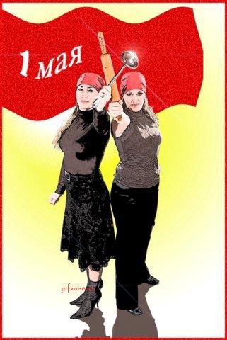 Вам открытка: Открытка! 1 Мая! С праздником! Девушки фото картинка поздравление скачать