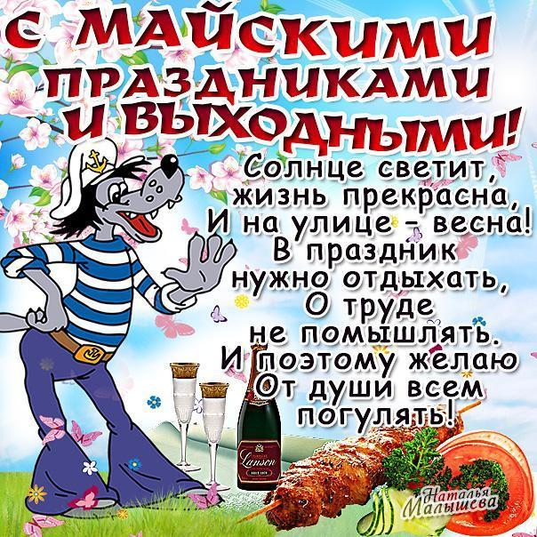 Открытка. С майскими праздниками и выходными! Пожелание, волк мультяшный открытки фото рисунки картинки поздравления