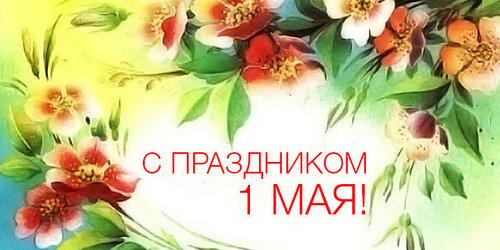 С праздником 1 мая! Цветы открытка поздравление картинка