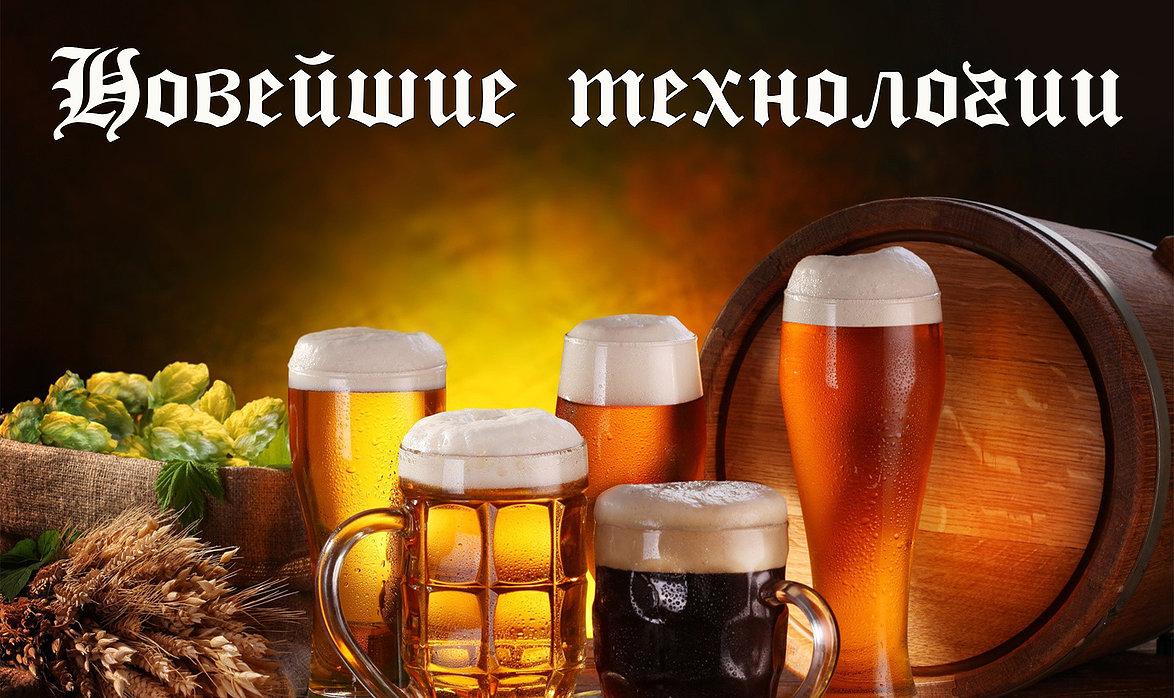 День пивовара! Новейшие технологии!