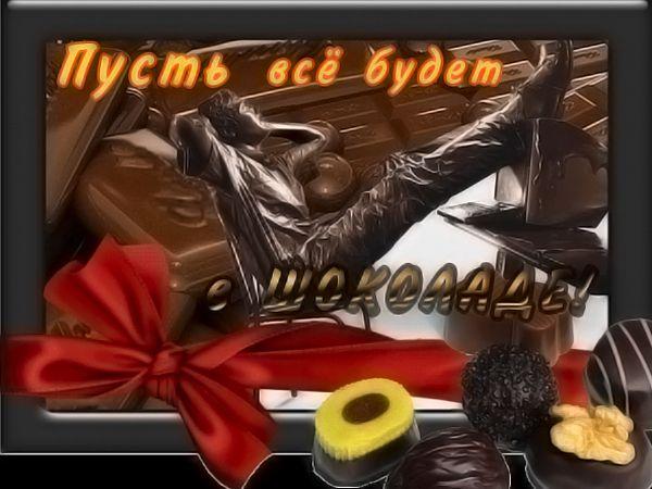Всемирный день шоколада 11 июля. Пусть все будет в шоколаде