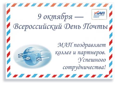 9 октября - Всероссийский День Почты! МАП поздравляет