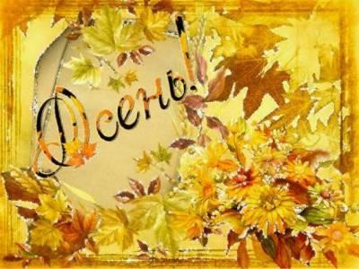 Открытки. Осень! Золотая листва