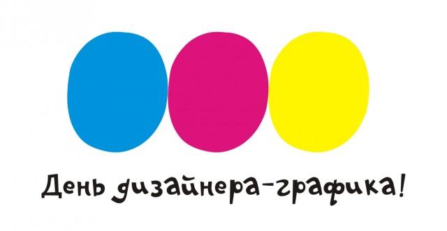 9 сентября - День дизайнера-графика в России. Поздравляю