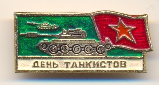 День танкистов. Значек