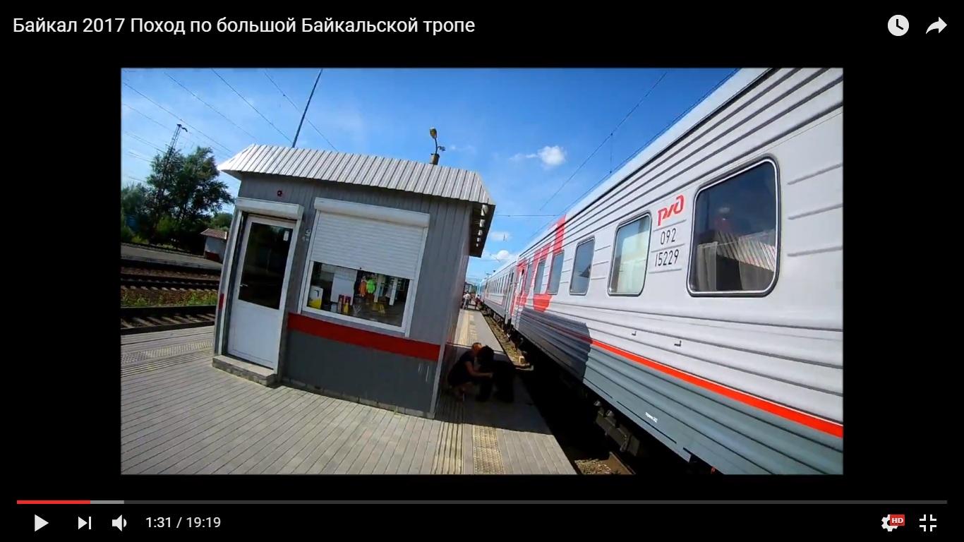 Купить билеты на поезд иркутск кисловодск купить билеты москва калининград самолет