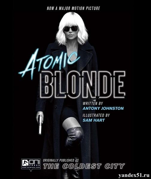 Взрывная блондинка / Atomic Blonde (2017/TS)