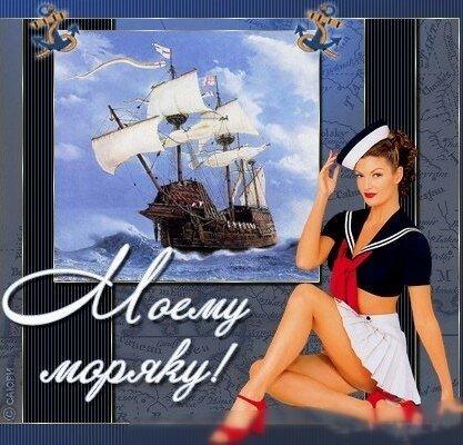 Поздравления с днем вмф жене моряка