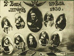 2 Военная Школа Лётчиков. 1930 г.