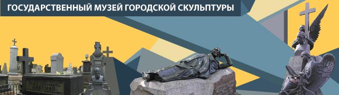 Государственный музей городской скульптуры в Санкт-Петербурге основан 28 июля 1932 года. http://www.gmgs.ru/  pic.14