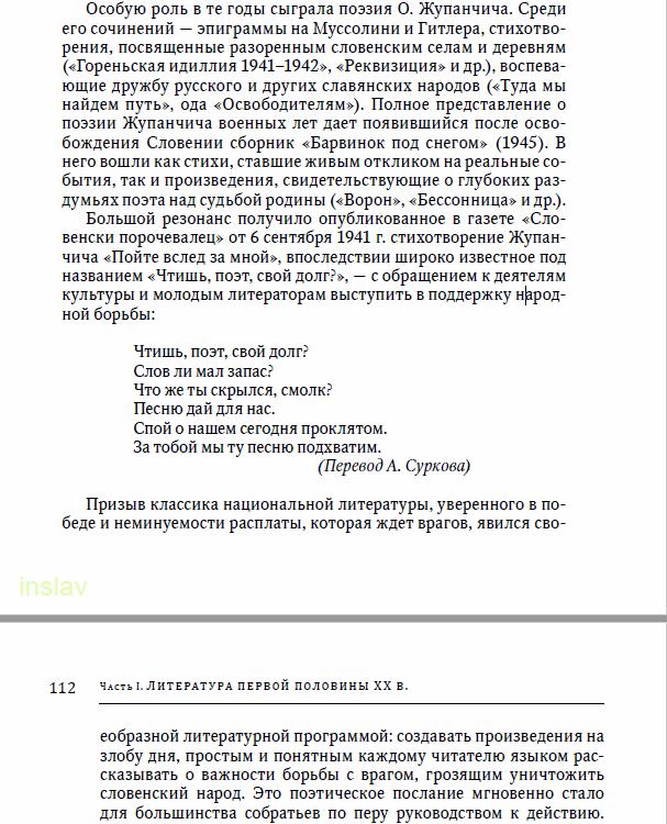 Словенская литература ХХ века / Отв. ред. Н.Н. Старикова. — М.: «Индрик», 2014. — 325 с.