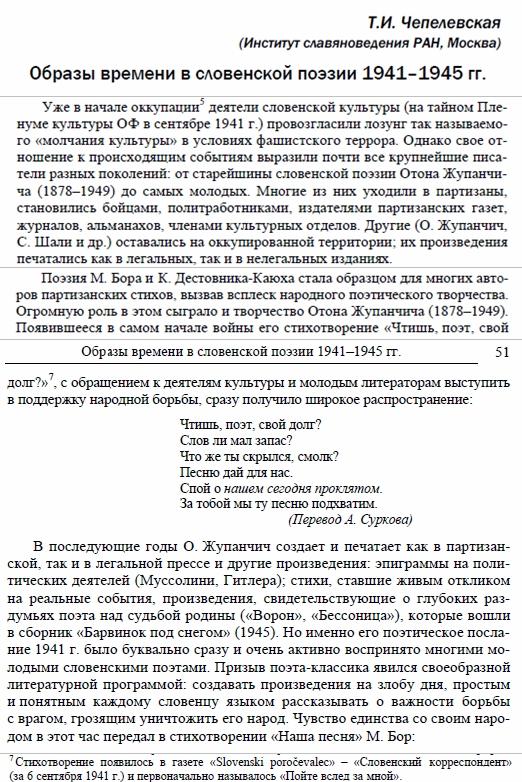Образы времени в словенской поэзии 1941–1945 гг.