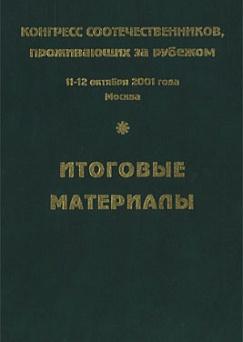 Конгресс соотечественников, проживающих за рубежом. 11-12 октября 2001 года. Итоговые материалы