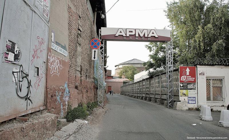 18. Моск. газовый завод. АРМА. 11.06.17.36..jpg