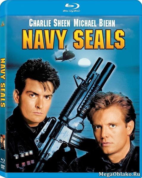 Морские котики / Navy Seals (1990/BDRip/HDRip)