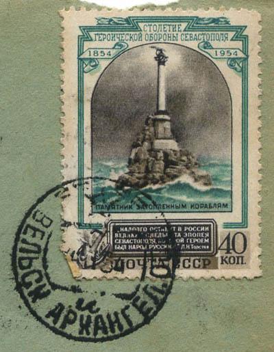 1.конверт первого письма фр с маркой 400.jpg