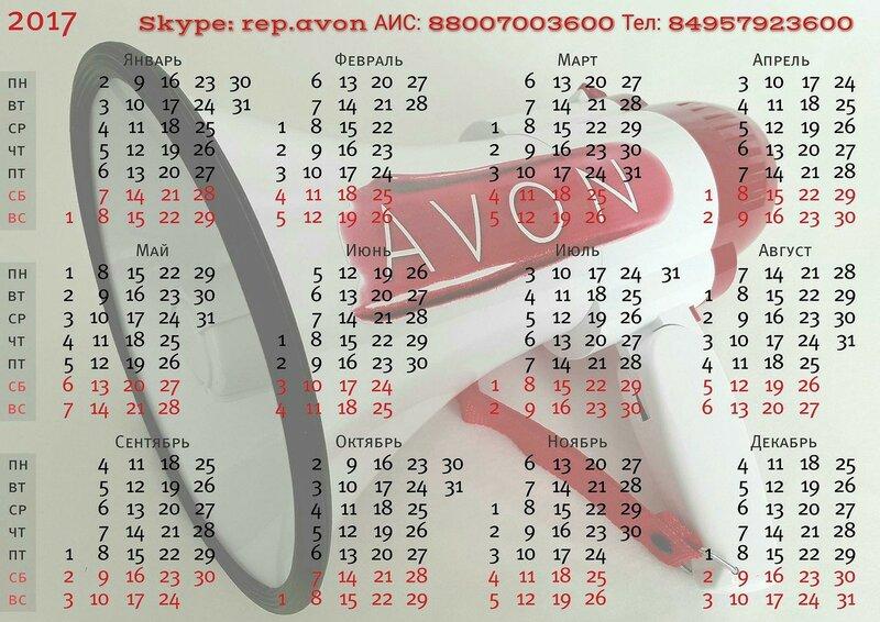 AVON Контакты Календарь