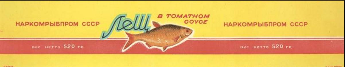 1945. Образец дизайна этикетки консервов «Лещ в томатном соусе». Наркомрыбпром СССР.