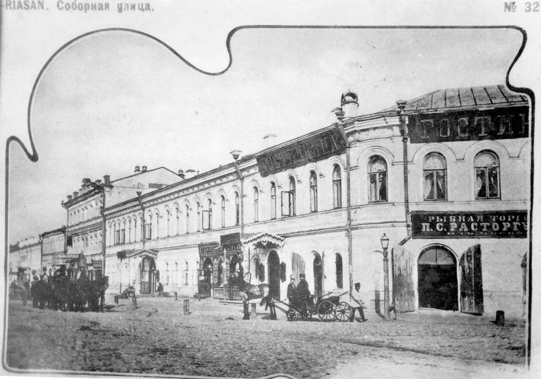Соборная улица. Гостиница Торгового дома П. Морозова с сыновьями.