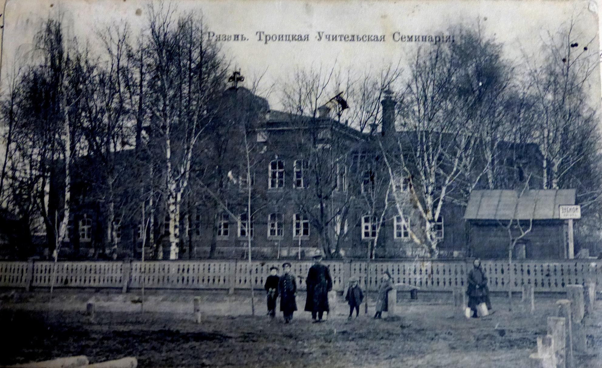 Троицкая учительская семинария