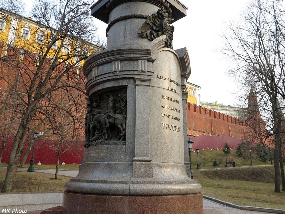 Постамент памятника Александру I