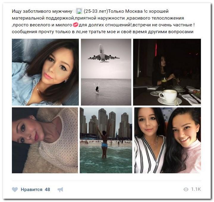 Знакомства Материальная Поддержка Москва