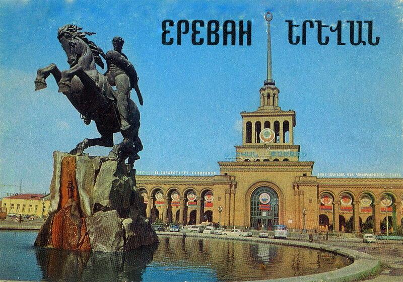 Ушедшая в ИСТОРИЮ СТРАНА : Ереван в 1978 году