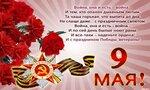 Открытка. С Днем Победы! 9 мая. Гордимся орденами! открытки фото рисунки картинки поздравления