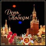 Открытка. С Днем Победы! 9 мая. Красная площадь, Кремль открытки фото рисунки картинки поздравления