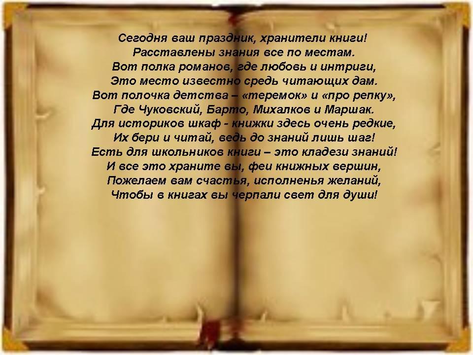 27 мая Общероссийский День библиотек. Света в душе!