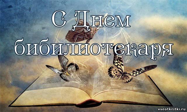 Открытки. С днем библиотекаря! Бабочки над книгой открытки фото рисунки картинки поздравления