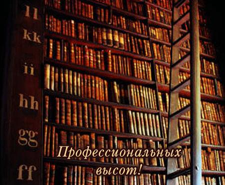 С общероссийским Днем библиотек! Профессиональных высот!