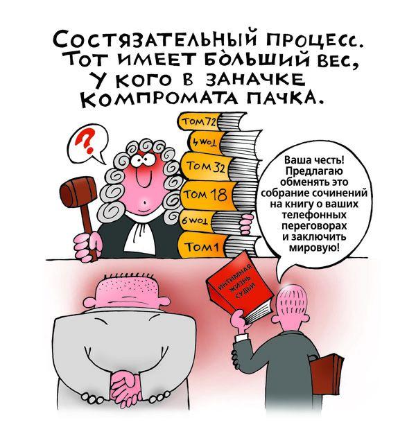 День адвоката! Юмористический взгляд