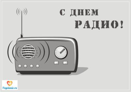 С днем радио! Поздравляем.JPG открытки фото рисунки картинки поздравления