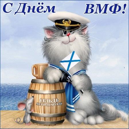 Поздравления с Днем ВМФ!
