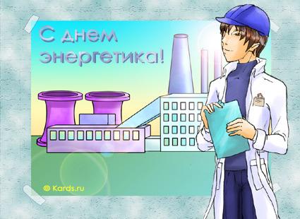 Открытки. С днем Энергетика! Молодой энергетик открытки фото рисунки картинки поздравления