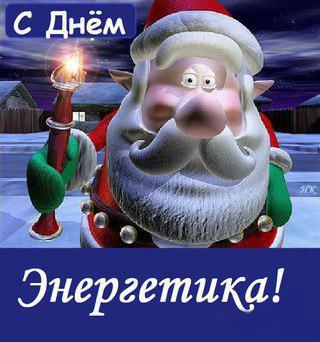 Открытки. С днем Энергетика! Поздравляет Дед Мороз