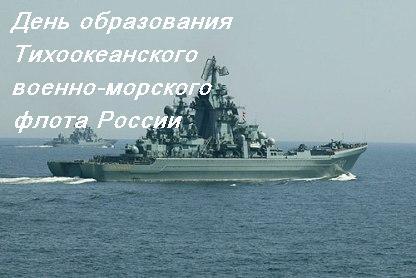 День образования Тихоокеанского военно-морского флота России - 21 Мая